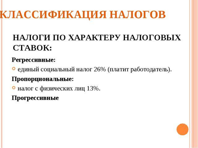 Регрессивные: единый социальный налог 26% (платит работодатель). Пропорционал...