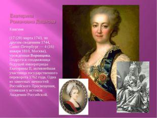 Княгиня Екатери́на Рома́новна Да́шкова (17(28)марта 1743, по другим сведени