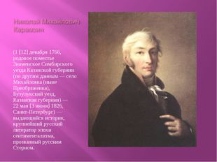 Никола́й Миха́йлович Карамзи́н (1[12]декабря1766, родовое поместье Знаменс