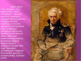 Алекса́ндр Семёнович Шишко́в (9(20) марта 1754, Москва— 9(21) апреля 1841, С
