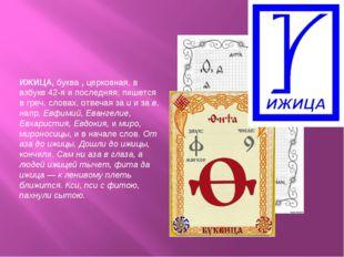 ИЖИЦА, буква , церковная, в азбуке 42-я и последняя; пишется в греч. словах,
