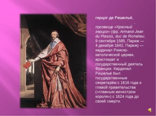 ссмит Арма́н Жан дю Плесси́, герцог де Ришельё, Кардина́л Ришельё, прозвище «