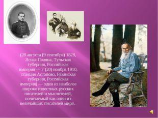 Лев Никола́евич Толсто́й (28августа (9сентября) 1828, Ясная Поляна, Тульска