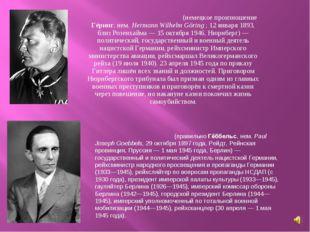 Ге́рман Вильге́льм Ге́ринг (немецкое произношение Гёринг, нем.Hermann Wilhel