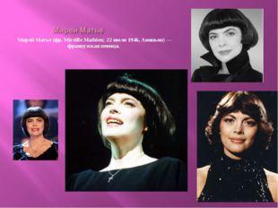 Мирей Матье (фр. Mireille Mathieu; 22 июля 1946, Авиньон) — французская певица.