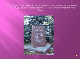В 2004 году в Ульяновске рядом с библиотекой имени Николая Карамзина (1766-18