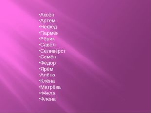 Аксён Артём Нефёд Пармён Рёрик Савёл Селивёрст Семён Фёдор Ярём Алёна Клёна М