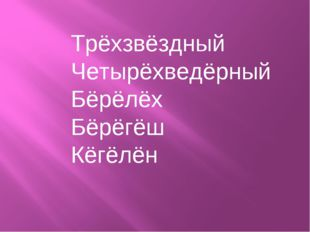 Трёхзвёздный Четырёхведёрный Бёрёлёх Бёрёгёш Кёгёлён