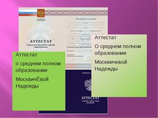 Аттестат О среднем полном образовании Москвичевой Надежды Аттестат о среднем