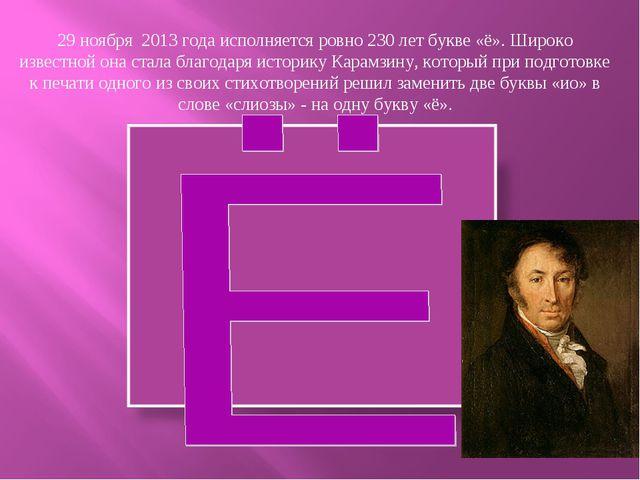 29 ноября 2013 года исполняется ровно 230 лет букве «ё». Широко известной она...