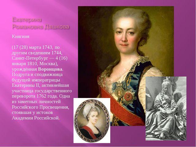 Княгиня Екатери́на Рома́новна Да́шкова (17(28)марта 1743, по другим сведени...
