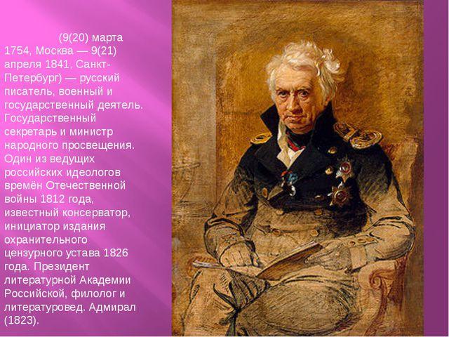 Алекса́ндр Семёнович Шишко́в (9(20) марта 1754, Москва— 9(21) апреля 1841, С...