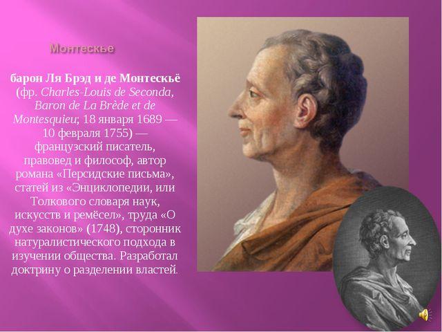 Шарль-Луи́ де Секонда́, барон Ля Брэд и де Монтескьё (фр.Charles-Louis de Se...