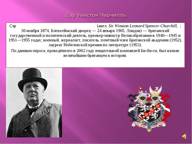 Сэр Уи́нстон Леона́рд Спе́нсер-Че́рчилль (англ. Sir Winston Leonard Spencer-C...