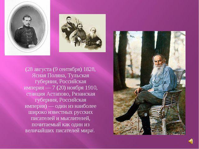 Лев Никола́евич Толсто́й (28августа (9сентября) 1828, Ясная Поляна, Тульска...