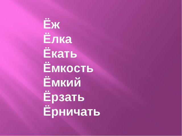 Ёж Ёлка Ёкать Ёмкость Ёмкий Ёрзать Ёрничать
