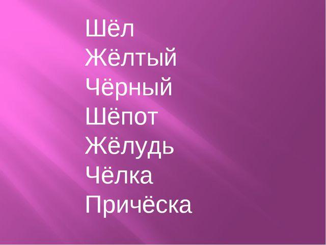Шёл Жёлтый Чёрный Шёпот Жёлудь Чёлка Причёска