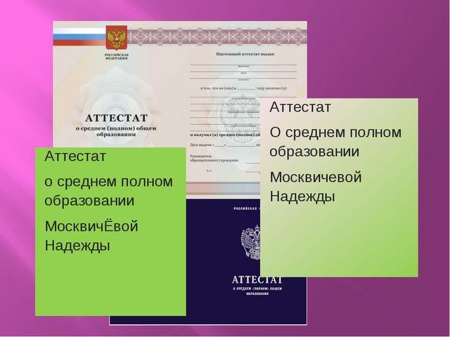 Аттестат О среднем полном образовании Москвичевой Надежды Аттестат о среднем...