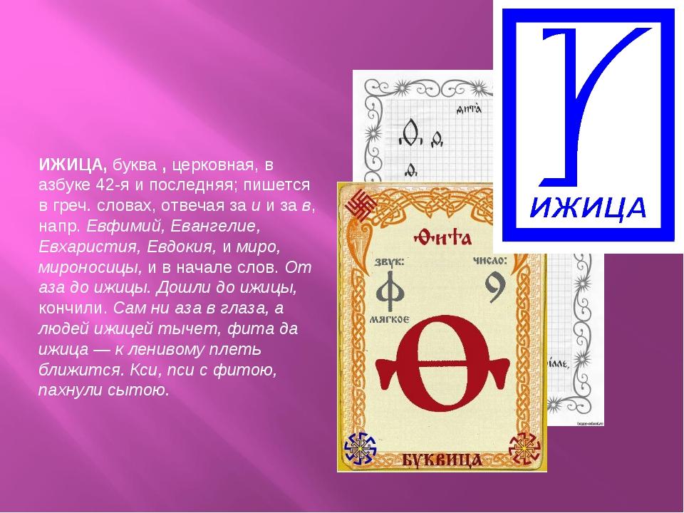 ИЖИЦА, буква , церковная, в азбуке 42-я и последняя; пишется в греч. словах,...