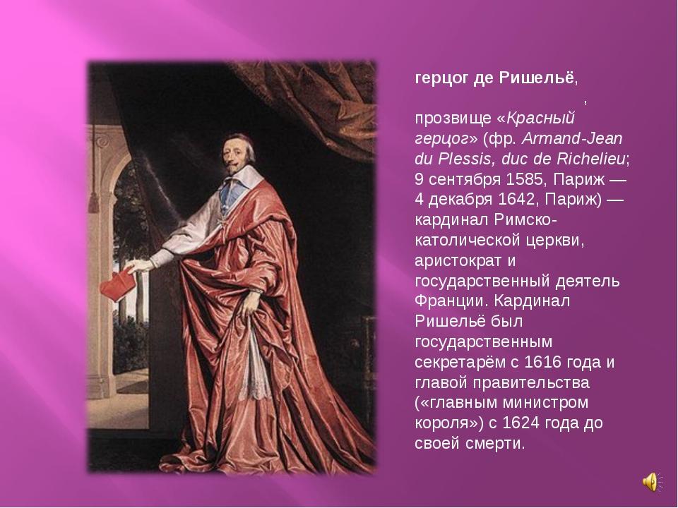 ссмит Арма́н Жан дю Плесси́, герцог де Ришельё, Кардина́л Ришельё, прозвище «...