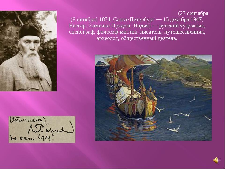 Никола́й Константи́нович Ре́рих (Рёрих) (27 сентября (9 октября) 1874, Санкт-...
