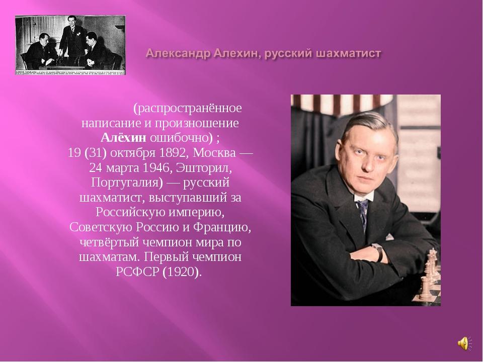 Алекса́ндр Алекса́ндрович Але́хин (распространённое написание и произношение...
