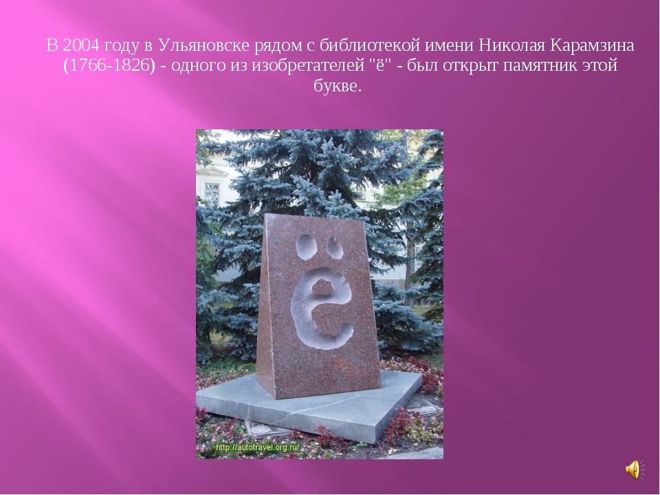 В 2004 году в Ульяновске рядом с библиотекой имени Николая Карамзина (1766-18...