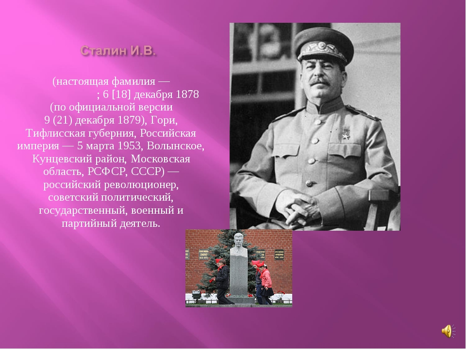 Ио́сиф Виссарио́нович Ста́лин (настоящая фамилия—Джугашви́ли; 6[18]декабря...