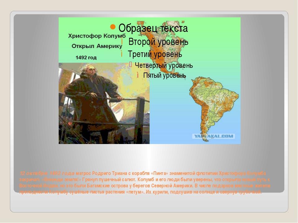12 октября 1492 года матрос Родриго Триана с корабля «Пинта» знаменитой флоти...