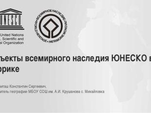 Объекты всемирного наследия ЮНЕСКО в Африке Квиташ Константин Сергеевич, учит