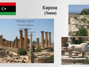 Кирена (Ливия)