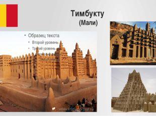 Тимбукту (Мали)