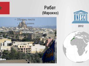 Рабат (Марокко) 2012