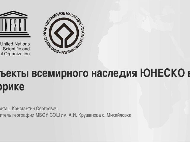 Объекты всемирного наследия ЮНЕСКО в Африке Квиташ Константин Сергеевич, учит...