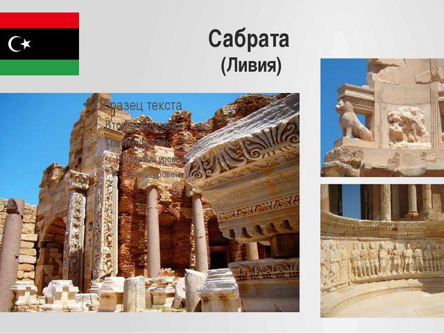 Сабрата (Ливия)