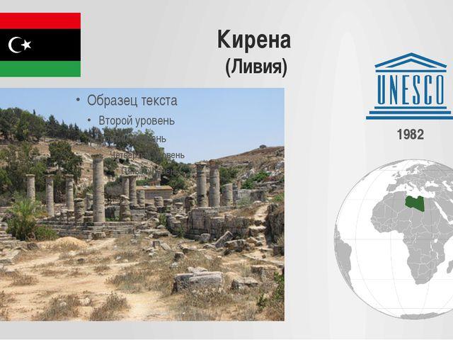 Кирена (Ливия) 1982