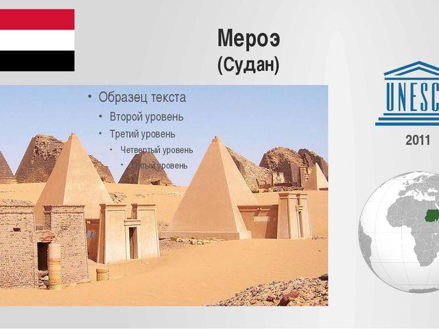 Мероэ (Судан) 2011