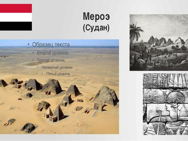 Мероэ (Судан)