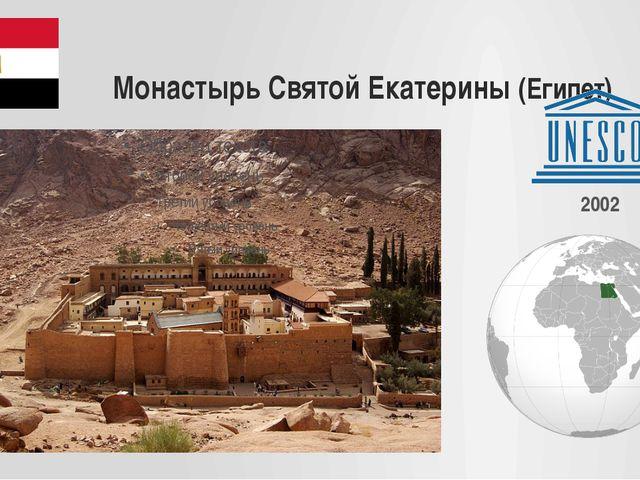 Монастырь Святой Екатерины (Египет) 2002