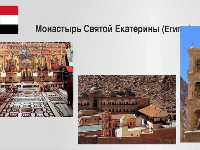 Монастырь Святой Екатерины (Египет)