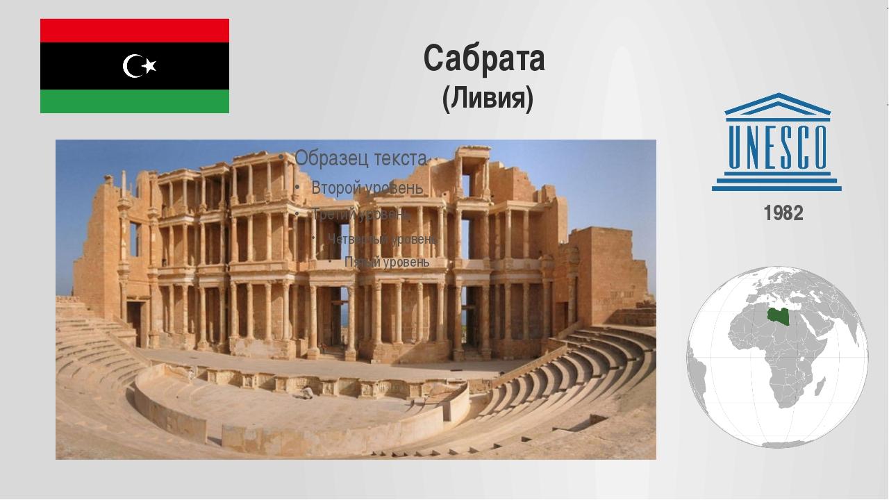 Сабрата (Ливия) 1982