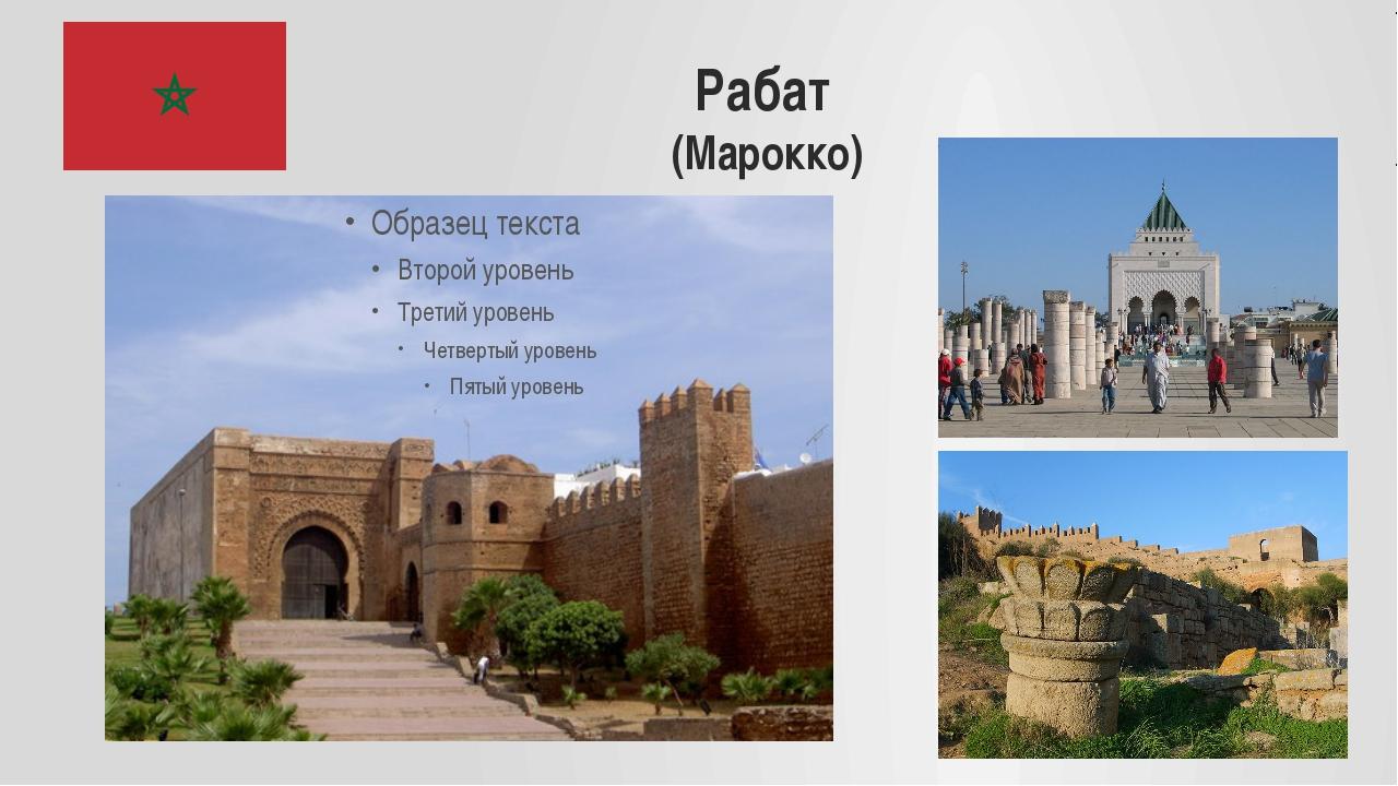 Рабат (Марокко)