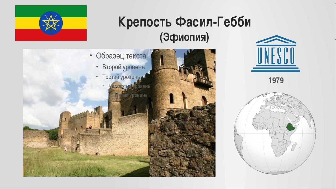 Крепость Фасил-Гебби (Эфиопия) 1979