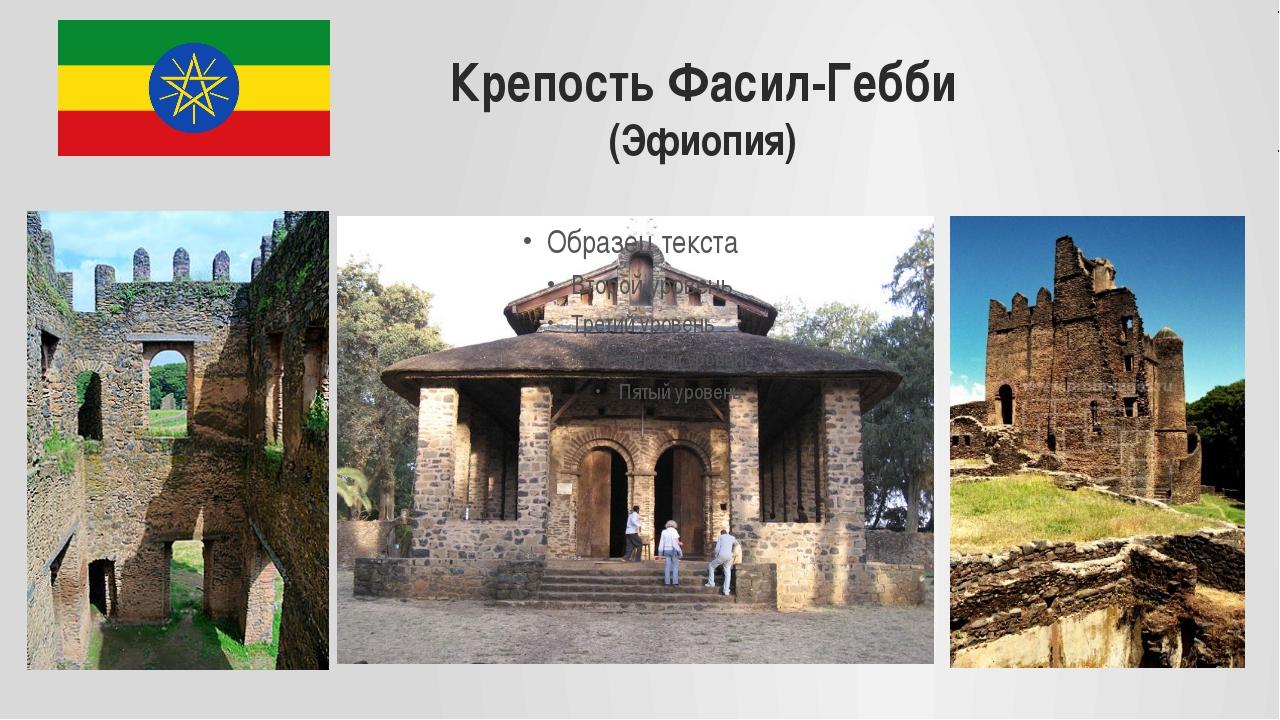 Крепость Фасил-Гебби (Эфиопия)