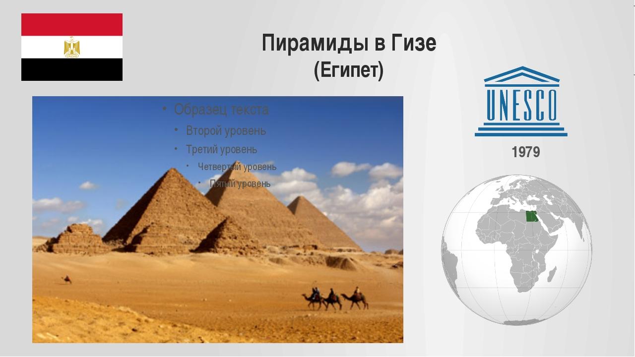 Пирамиды в Гизе (Египет) 1979