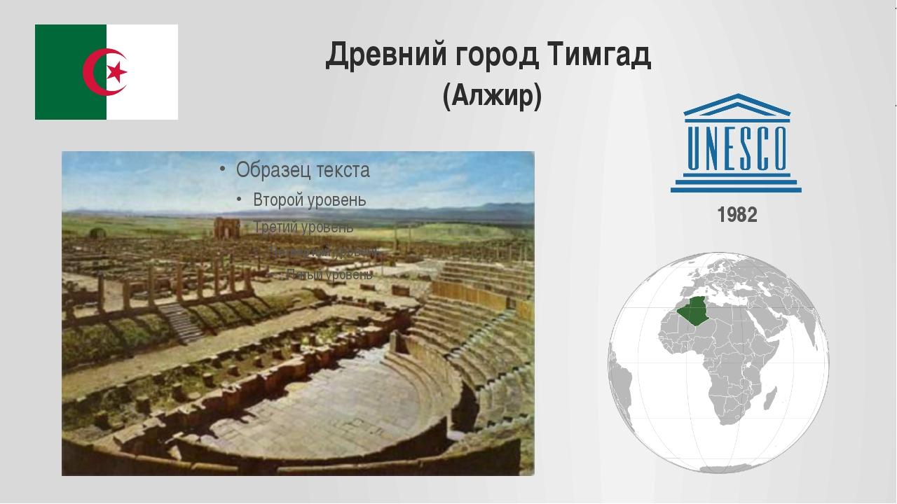 Древний город Тимгад (Алжир) 1982