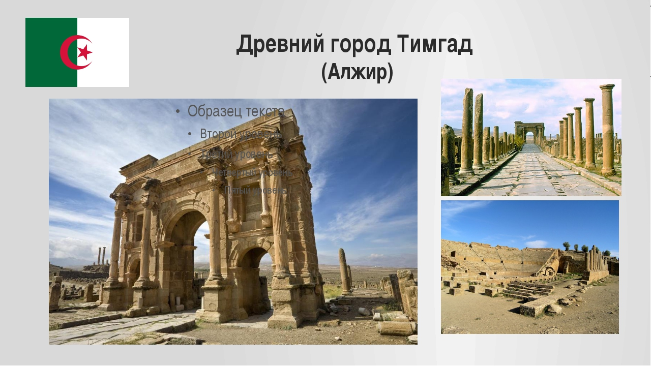 Древний город Тимгад (Алжир)