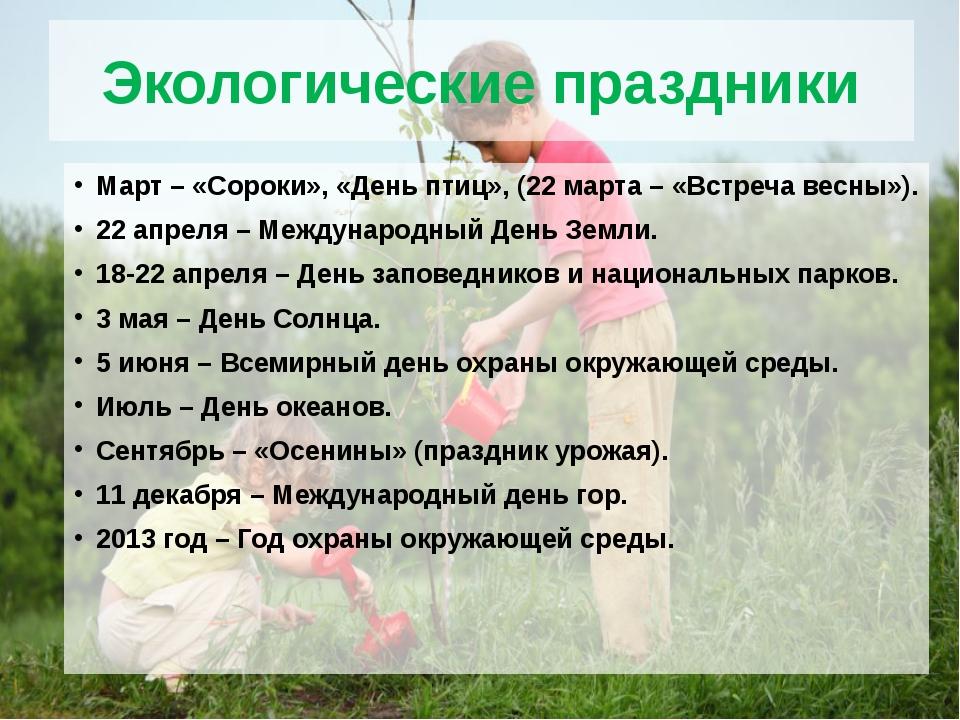 Экологические праздники Март – «Сороки», «День птиц», (22 марта – «Встреча ве...