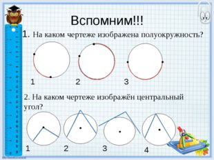 Вспомним!!! 1. На каком чертеже изображена полуокружность? 1 2 3 2. На каком