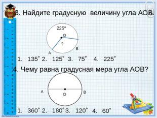 3. Найдите градусную величину угла АОВ. 4. Чему равна градусная мера угла АОВ